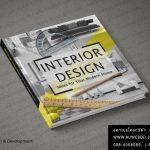 รับออกแบบปกหนังสือ interior design